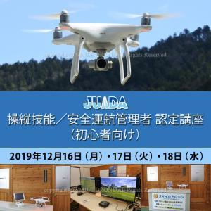 ドローン  JUIDA操縦技能 ・ 安全運航管理者 認定講座(初心者向け) 日程 2019年12月16日(月)・17日(火)・18日(水) 京都ドローンスクール ドローン資格|smile-drone