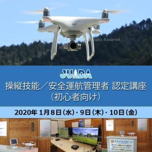ドローン  JUIDA操縦技能 ・ 安全運航管理者 認定講座(初心者向け) 日程 2020年1月8日(水)・9日(木)・10日(金) 京都ドローンスクール ドローン資格|smile-drone