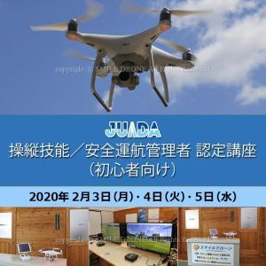 ドローン  JUIDA操縦技能 ・ 安全運航管理者 認定講座(初心者向け) 日程 2020年2月3日(月)・4日(火)・5日(水) 京都ドローンスクール ドローン資格|smile-drone