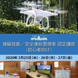 ドローン  3/25-27 JUIDA操縦技能 ・ 安全運航管理者 認定講座(初心者向け) 日程 2020年3月25日(水)・26日(木)・27日(金) 京都ドローンスクール 資格|smile-drone