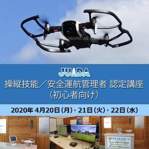 ドローン  4/20-22 JUIDA操縦技能 ・ 安全運航管理者 認定講座(初心者向け) 日程 2020年4月20日(月)・21日(火)・22日(水) 京都ドローンスクール 資格|smile-drone