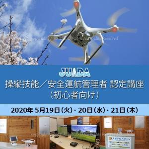 ドローン  5/19-21 JUIDA操縦技能 ・ 安全運航管理者 認定講座(初心者向け) 日程 2020年5月19日(火)・20日(水)・21日(木) 京都ドローンスクール 資格|smile-drone