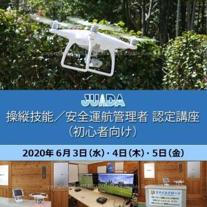 ドローン  6/3-5 JUIDA操縦技能 安全運航管理者 認定講座(初心者向け) 2020年6月3日(水)・4日(木)・5日(金) 京都ドローンスクール ドローン資格|smile-drone