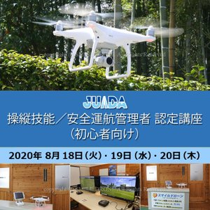 ドローン  8/18-20 JUIDA操縦技能 安全運航管理者 認定講座(初心者向け) 2020年 8月18日(火)・19日(水)・20日(木) 京都ドローンスクール ドローン資格|smile-drone