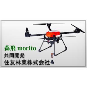 マゼックス森飛 -morito- (自動飛行ウインチ型)林業用自動飛行 運搬ドローン 住友林業 共同開発 smile-drone