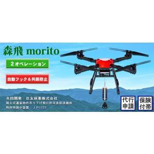 マゼックス 森飛 -morito- (2オペ運搬型)林業用 運搬ドローン 住友林業 共同開発 smile-drone