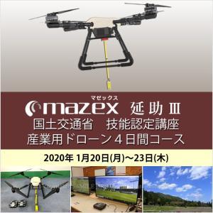 ドローン 資格 1/20-23 延助III 国土交通省技能認定取得 4日間コース 2020年 1月20日(月)・21日(火)・22日(水)・23日(木) smile-drone