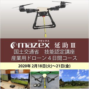 ドローン 資格 2/18-21 延助III 国土交通省技能認定取得 4日間コース 2020年 2月18日(火)・19日(水)・20日(木)・21日(金) smile-drone