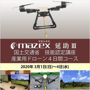 ドローン 資格 3/1-4 延助III 国土交通省技能認定取得 4日間コース 2020年 3月1日(日)・2日(月)・3日(火)・4日(水) smile-drone