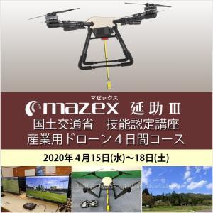 マゼックス 4/15-18 延助III 国土交通省技能認定取得 4日間コース 2020年 4月15日(水)・16日(木)・17日(金)・18日(土) ドローン 資格 smile-drone