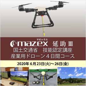 マゼックス 6/23-26 延助III 国土交通省技能認定取得 4日間コース 2020年 6月23日(火)・24日(水)・25日(木)・26日(金) ドローン 資格 smile-drone