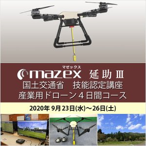 マゼックス 9/23-26 延助III 国土交通省技能認定取得 4日間コース 2020年 9月23日(水)・24日(木)・25日(金)・26日(土) ドローン 資格 smile-drone