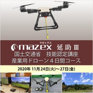 マゼックス 11/24-27 延助III 国土交通省技能認定取得 4日間コース 2020年11月24日(火)・25日(水)・26日(木)・27日(金) ドローン 資格 smile-drone