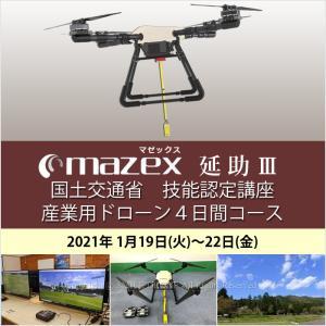 マゼックス 1/19-22 延助III 国土交通省技能認定取得 4日間コース 2021年1月19日(火)・20日(水)・21日(木)・22日(金) ドローン 資格 smile-drone