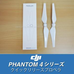 DJI  PHANTOM 4 シリーズ  クイックリリースプロペラ smile-drone