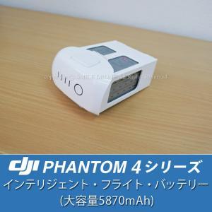 Phantom 4 シリーズ - インテリジェント・フライト・バッテリー (大容量5870mAh)ピッチは24×12.7cmです。 smile-drone