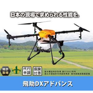マゼックス 飛助DX アドバンス 10L モデル・農業用ドローン 農薬 粒剤 肥料 散布 日本製・made in Japan smile-drone