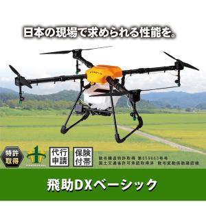 マゼックス 飛助DX ベーシック 10L モデル・農業用ドローン 農薬 粒剤 肥料 散布 国産・made in Japan smile-drone