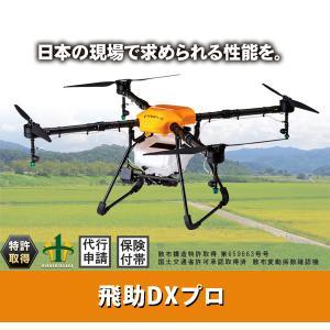 マゼックス 飛助DX プロ 10L モデル・農業用ドローン 農薬 粒剤 肥料 散布 日本製・made in Japan smile-drone
