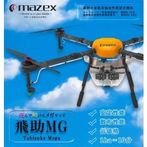 ドローン 飛助MG 農業用農薬散布マルチローター 2019年モデル 農林水産航空協会認定機体 農業用ドローン  smile-drone