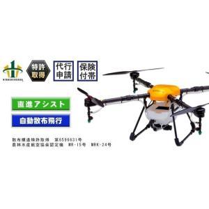 マゼックス 飛助MG 2020年モデル 農薬散布ドローン 農林水産航空協会認定機体 農業用 マルチローター smile-drone