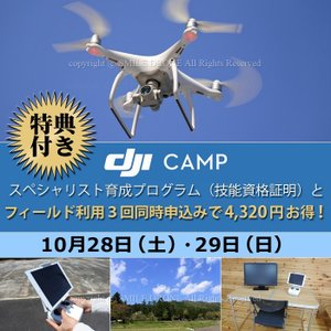 10/28-29特典付き!DJI CAMP スペシャリスト育成プログラムとドローンフィールド3回同時申込みで4,320円お得! 日程 : 2017年10月28日(土)・29日(日) smile-drone