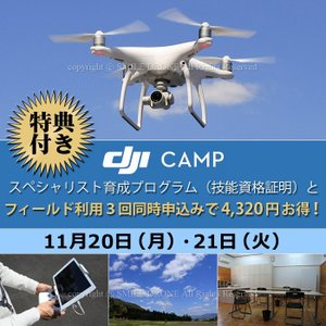 11/20-21特典付き!DJI CAMP スペシャリスト育成プログラムとドローンフィールド3回同時申込みで4,320円お得! 日程 : 2017年11月20日(月)・21日(火) smile-drone