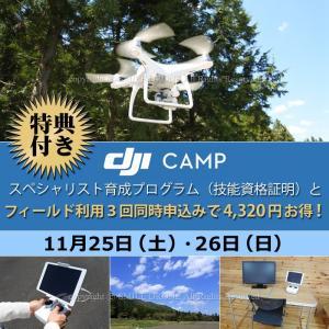 11/25-26特典付き!DJI CAMP スペシャリスト育成プログラムとドローンフィールド3回同時申込みで4,320円お得! 日程 : 2017年11月25日(土)・26日(日) smile-drone