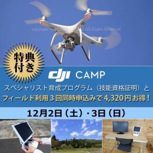 12/2-3特典付き!DJI CAMP スペシャリスト育成プログラムとドローンフィールド3回同時申込みで4,320円お得! 日程 : 2017年12月2日(土)・3日(日) smile-drone