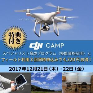 12/21-22特典付き!DJI CAMP スペシャリスト育成プログラムとドローンフィールド3回同時申込みで4,320円お得! 日程 : 2017年12月21日(木)・22日(金) smile-drone