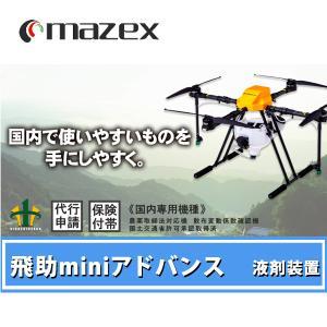 マゼックス 飛助mini アドバンス 5L モデル・農業用ドローン 農薬 粒剤 散布 日本製・made in Japan smile-drone