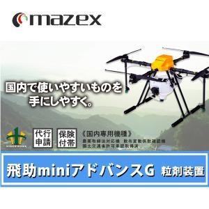 マゼックス 飛助mini アドバンスG 5L モデル・農業用ドローン 農薬 粒剤 散布 国産・made in Japan smile-drone