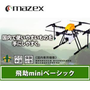 マゼックス 飛助mini ベーシック 5L モデル・農業用ドローン 農薬 粒剤 散布 日本製・made in Japan smile-drone