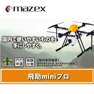 マゼックス 飛助mini プロ 5L モデル・農業用ドローン 農薬 粒剤 散布 日本製・made in Japan smile-drone
