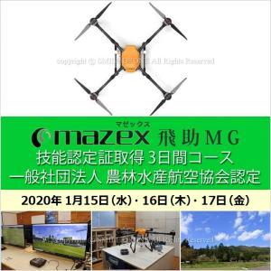 ドローン 資格 1/15-17 飛助MG技能認定証取得 3日間コース 2020年 1月15日(水)・16日(木)・17日(金)|smile-drone