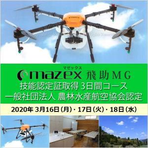 ドローン 資格 3/16-18 飛助MG技能認定証取得 3日間コース 2020年 3月16日(月)・17日(火)・18日(水)|smile-drone