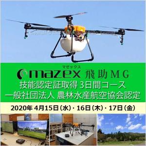 ドローン 資格 4/15-17 飛助MG技能認定証取得 3日間コース 2020年 4月15日(水)・16日(木)・17日(金)|smile-drone