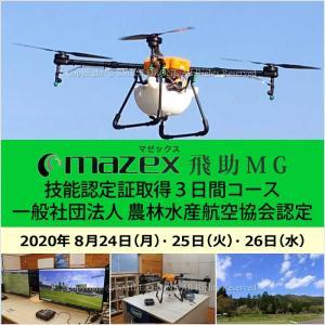 ドローン 資格 8/24-26 飛助MG技能認定証取得 3日間コース 2020年 8月24日(月)・25日(火)・26日(水)|smile-drone