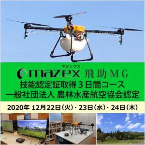 ドローン 資格 12/22-24 飛助MG技能認定証取得 3日間コース 2020年12月22日(火)・23日(水)・24日(木)|smile-drone