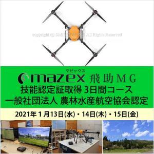 ドローン 資格 1/13-15 飛助MG技能認定証取得 3日間コース 2021年1月13日(水)・14日(木)・15日(金)|smile-drone