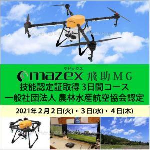ドローン 資格 2/2-4 飛助MG技能認定証取得 3日間コース 2021年2月2日(火)・3日(水)・4日(木)|smile-drone