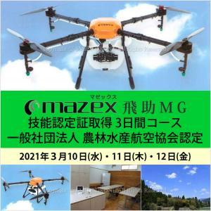 ドローン 資格 3/10-12 飛助MG技能認定証取得 3日間コース 2021年3月10日(水)・11日(木)・12日(金)|smile-drone