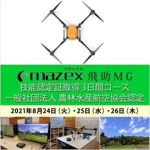 飛助MG 8/24-26 国土交通省 技能認定証取得 3日間コース 2021年8月24日(火)・25日(水)・26日(木)  農薬 粒剤 肥料 散布 農業用 ドローン 資格|smile-drone