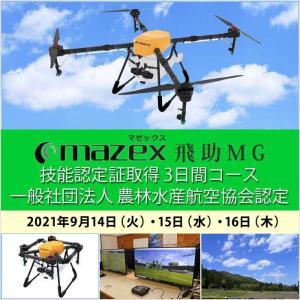 飛助MG 9/14-16 国土交通省 技能認定証取得 3日間コース 2021年9月14日(火)・15日(水)・16日(木)  農薬 粒剤 肥料 散布 農業用 ドローン 資格|smile-drone