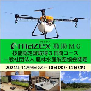 飛助MG 11/9-11 国土交通省 技能認定証取得 3日間コース 2021年11月9日(火)・10日(水)・11日(木)  農薬 粒剤 肥料 散布 農業用 ドローン 資格|smile-drone