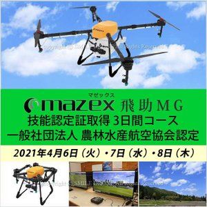 ドローン 資格 4/6-8 飛助MG技能認定証取得 3日間コース 2021年4月6日(火)・7日(水)・8日(木)|smile-drone