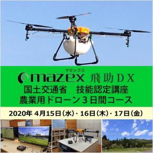 マゼックス 4/15-17 飛助DX 国土交通省技能認定取得 3日間コース 2020年 4月15日(水)・16日(木)・17日(金) ドローン 資格 smile-drone