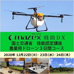 マゼックス 12/22-24 飛助DX 国土交通省技能認定取得 3日間コース 2020年12月22日(火)・23日(水)・24日(木) ドローン 資格 smile-drone