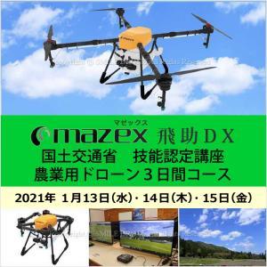 マゼックス 1/13-15 飛助DX 国土交通省技能認定取得 3日間コース 2021年1月13日(水)・14日(木)・15日(金) ドローン 資格 smile-drone