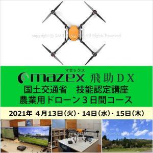マゼックス 4/13-15 飛助DX 国土交通省技能認定取得 3日間コース 2021年4月13日(火)・14日(水)・15日(木) ドローン 資格 smile-drone